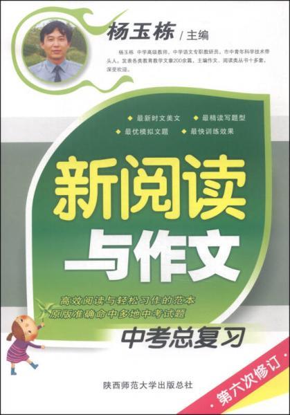 新阅读与作文:中考总复习(第六次修订 2015版)