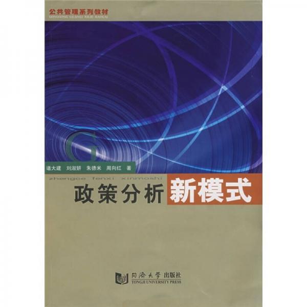 公共管理系列教材:政策分析新模式