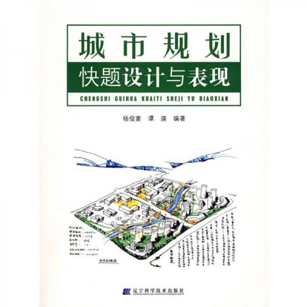 城市规划快题设计与表现