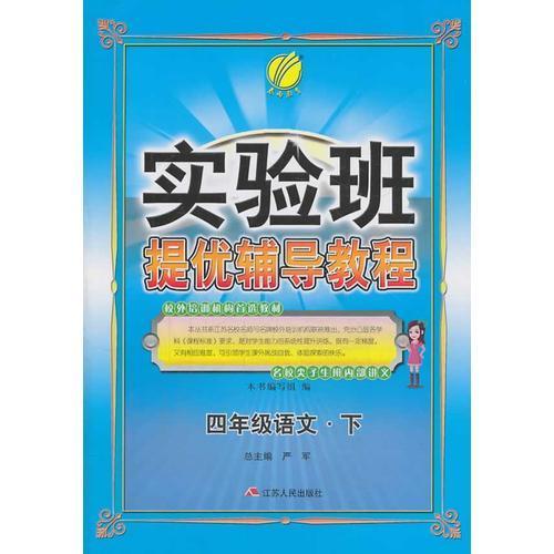(2017春)实验班提优辅导教程 四年级 语文 (下)