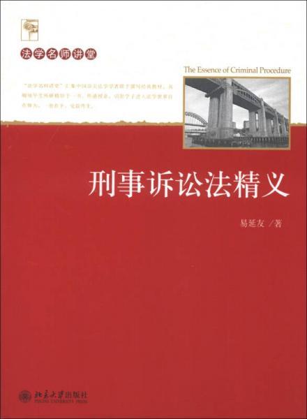 法学名师讲堂:刑事诉讼法精义