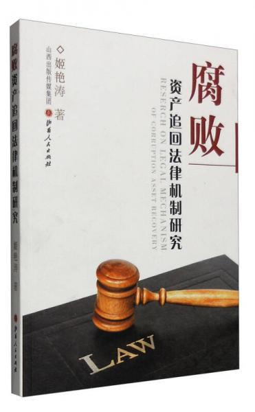 腐败资产追回法律机制研究