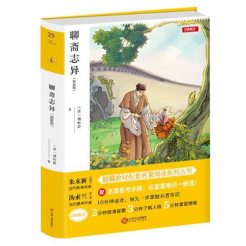 初中名著 聊斋志异 九年级上册 精批版 部编教材配套名著阅读系列丛书 开心教育
