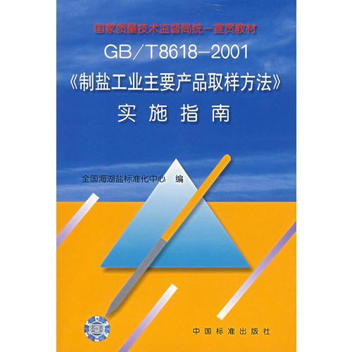 GB/T8618-2001《制盐工业主要产品取样方法》实施指南