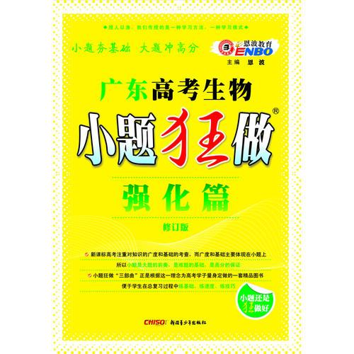 广东高考小题狂做强化篇生物(2012年10月版)