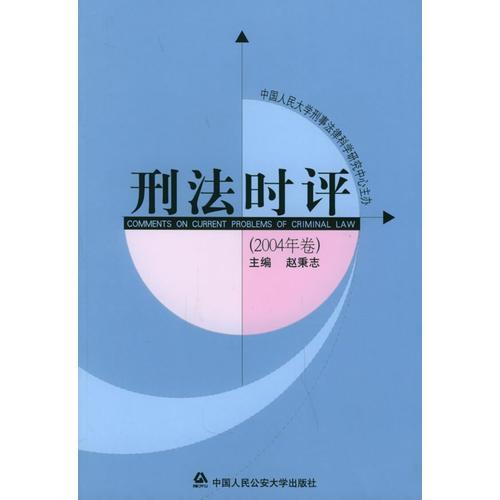刑法时评(2004年卷)
