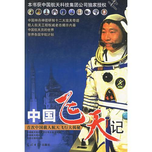 中国飞天记:首次中国载人航天飞行大揭秘