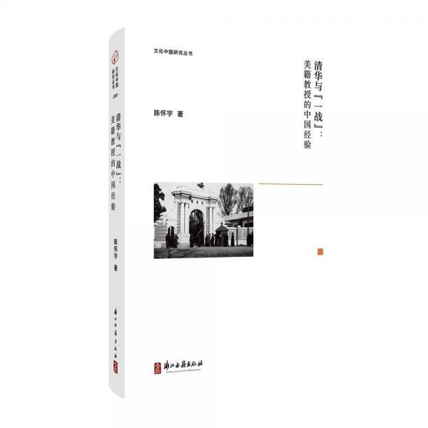 """文化中国研究丛书:清华与""""一战"""":美籍教授的中国经验"""