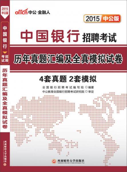 中公版·2015中国银行招聘考试:历年真题汇编及全真模拟试卷