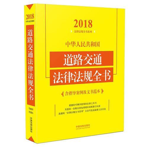 中华人民共和国道路交通法律法规全书(含指导案例及文书范本)(2018年版)