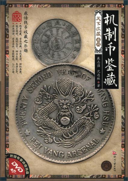 天下收藏·第2辑:机制币鉴藏