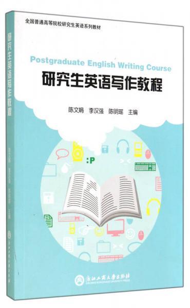 研究生英语写作教程(全国普通高等院校研究生英语系列教材)