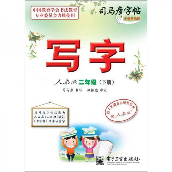 司马彦字帖:写字·2年级下册(人教版·描摹)(全新防伪版)