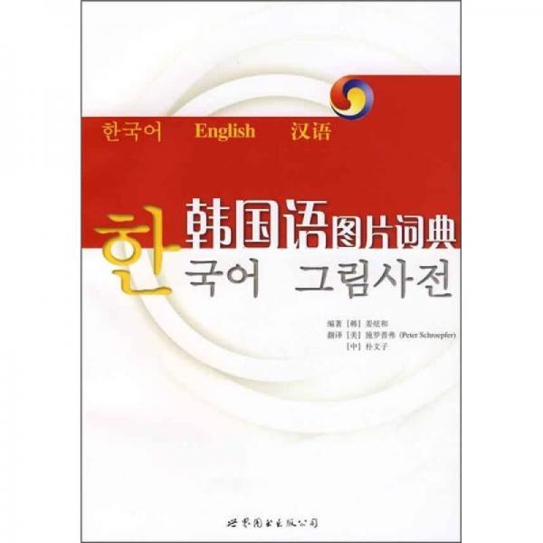 韩国语图片词典