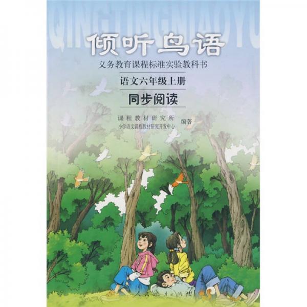 义教课程标准实验教科书·倾听鸟语:语文6(上)(同步阅读)