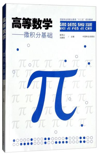 """高等数学:微积分基础/国家林业局职业教育""""十三五""""规划教材"""