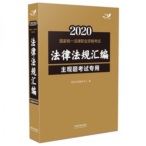 司法考试20202020国家统一法律职业资格考试法律法规汇编(主观题考试专用)(飞跃版)