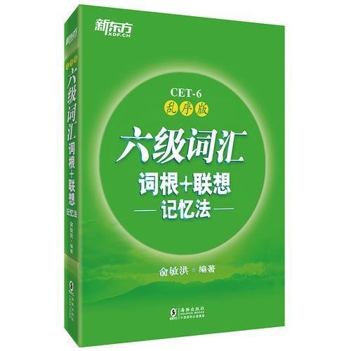新东方·六级词汇词根+联想记忆法:乱序版