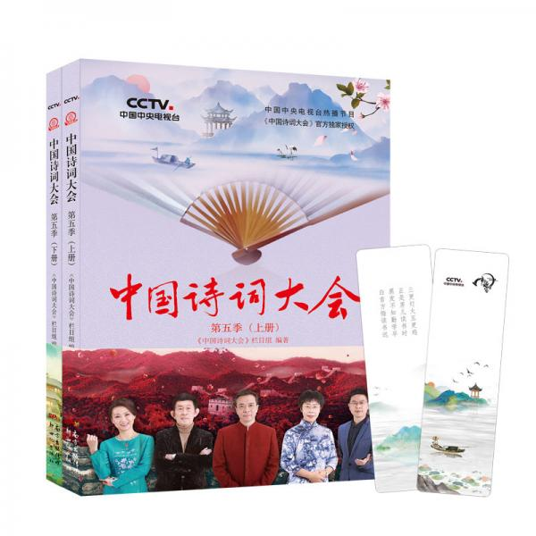中国诗词大会:第五季(全2册)
