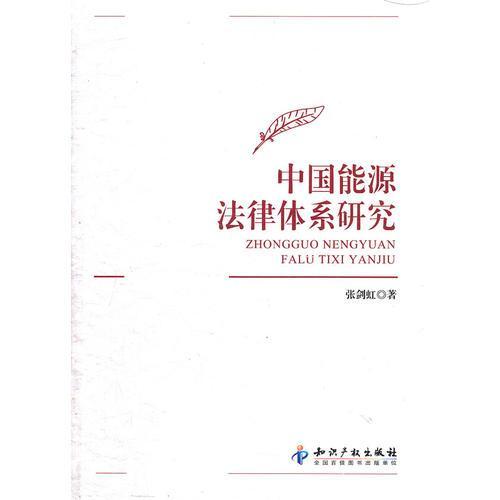 中国能源法律体系研究