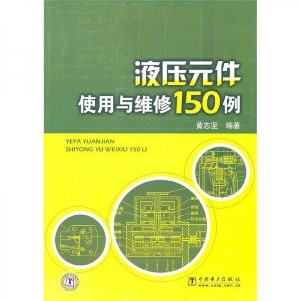 液压元件使用与维修150例