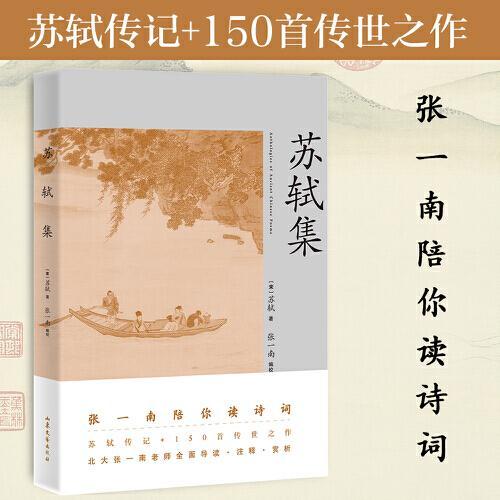 苏轼集(苏轼传记+150首传世之作。北大张一南老师全面导读、注释、赏析)