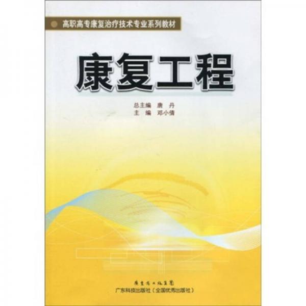 高职高专康复治疗技术专业系列教材:康复工程