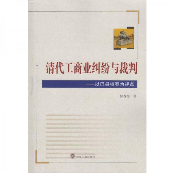 清代工商业纠纷与裁判:以巴县档案为视点