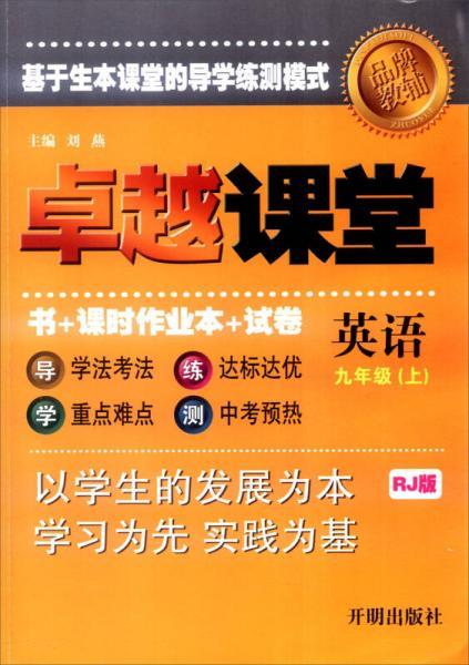 (2016秋)卓越课堂 英语 九年级上册 RJ版)
