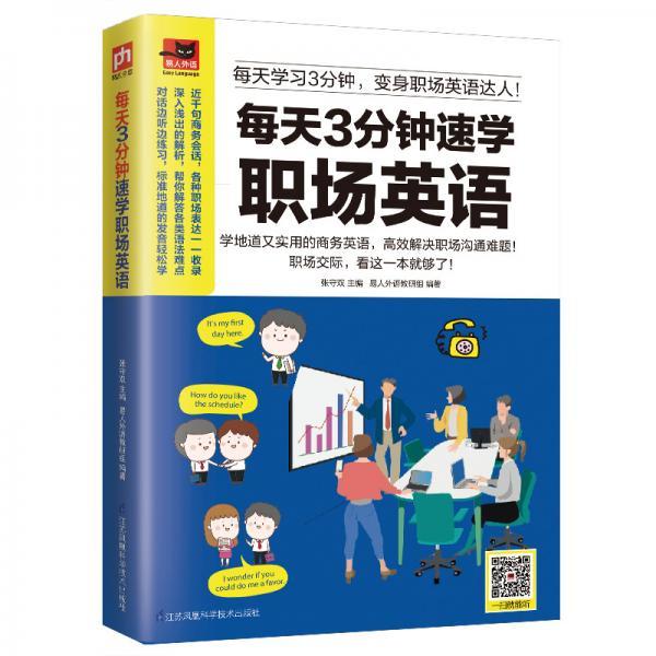 每天3分钟速学职场英语