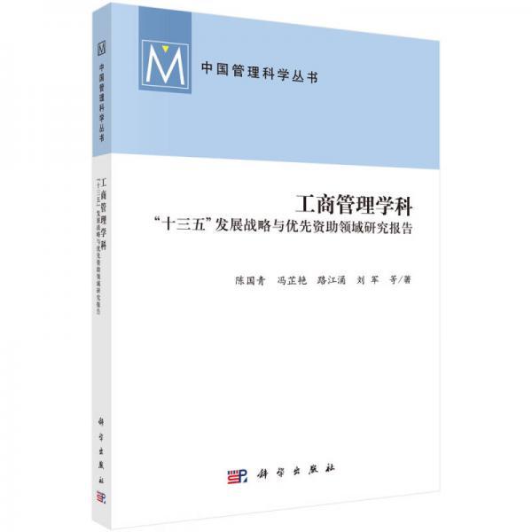 """工商管理学科:""""十三五""""发展战略与优先资助领域研究报告"""