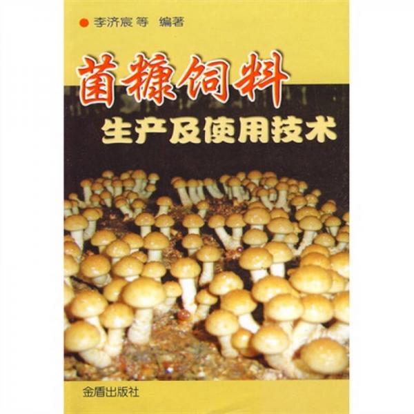 菌糠饲料生产及使用技术