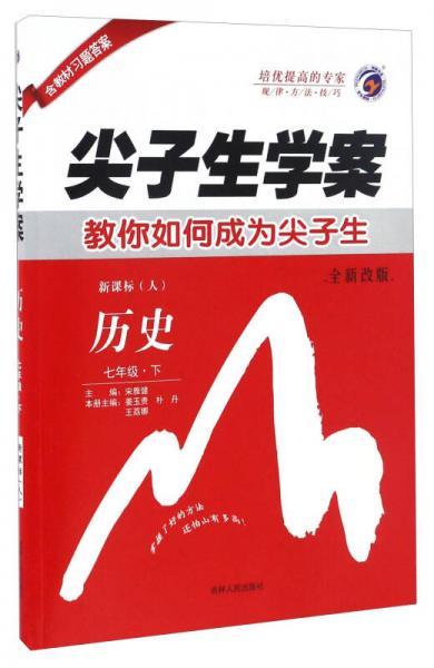 尖子生学案:历史(七年级下 新课标人 全新改版)