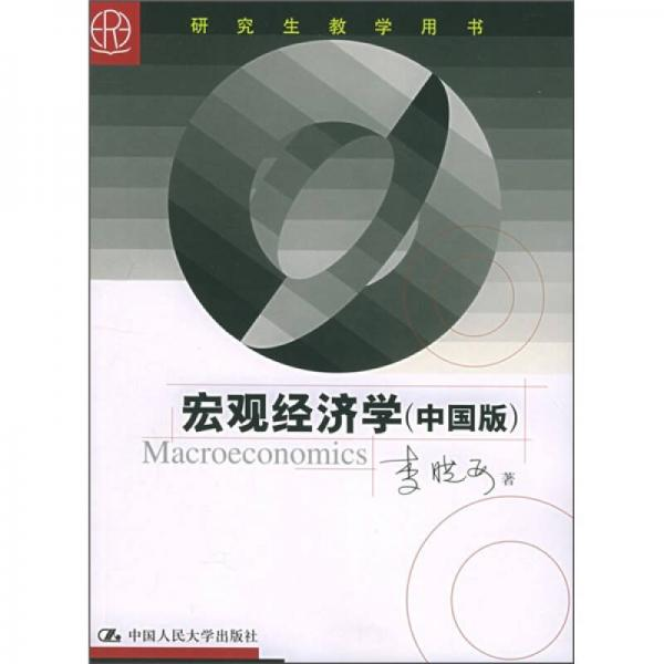 宏观经济学(中国版)