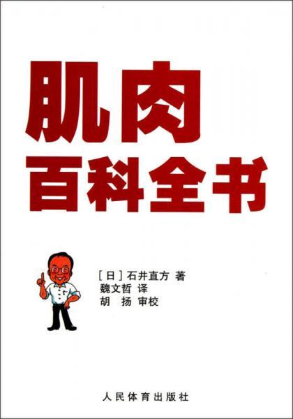 肌肉百科全书