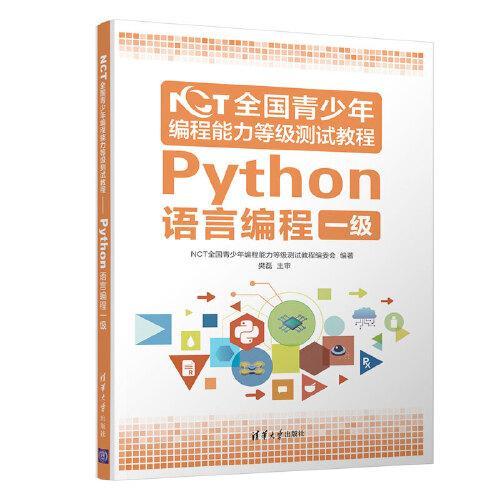 NCT全国青少年编程能力等级测试教程:Python语言编程一级