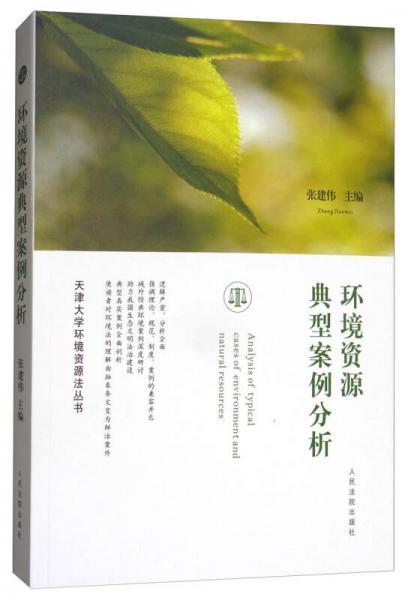 环境资源典型案例分析/天津大学环境资源法丛书