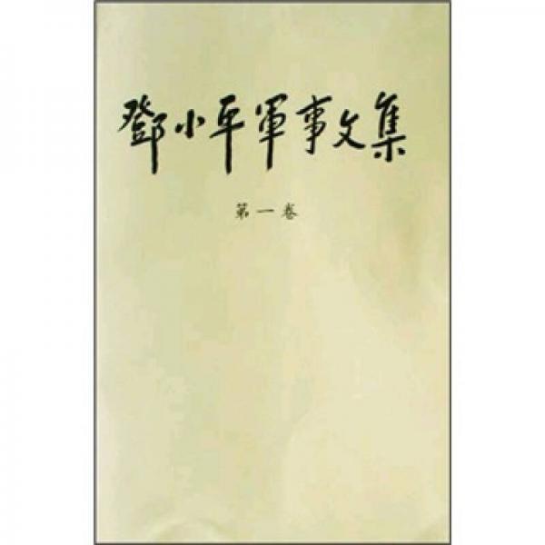邓小平军事文集(第一卷)