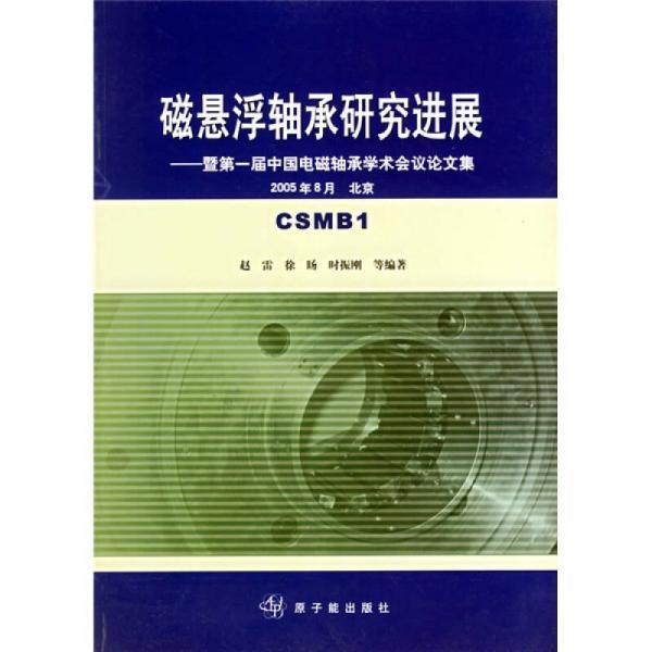 暨第一届中国电磁轴承学术会议论文集:磁悬浮轴承研究进展