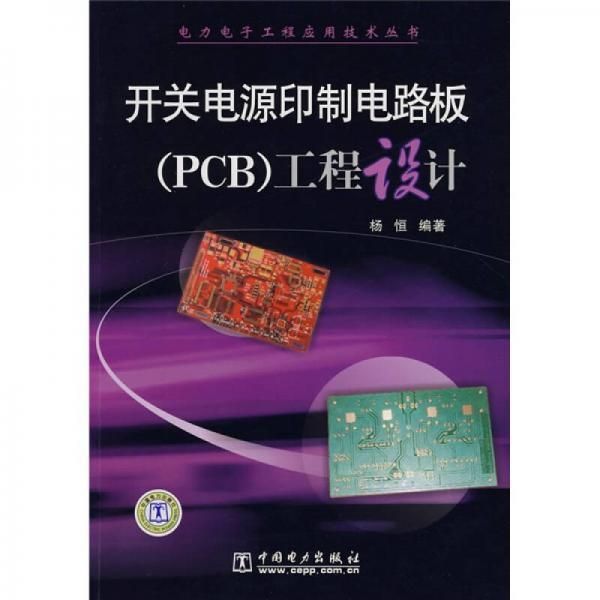 开关电源印制电路板(PCB)工程设计