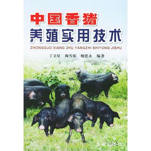 中国香猪养殖实用技术