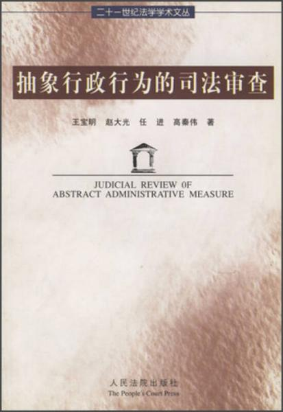 21世纪法学学术文丛:抽象行政行为的司法审查