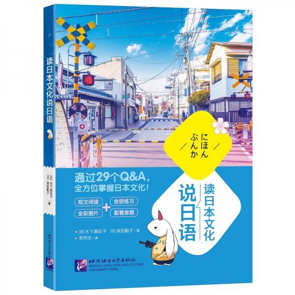 新东方读日本文化说日语
