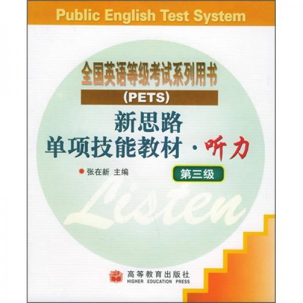 全国公共英语等级考试系列用书·新思路单项技能教材:听力(第3级)