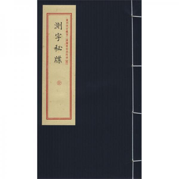 测字秘牒/重刻故宫藏百二汉镜斋秘书四种
