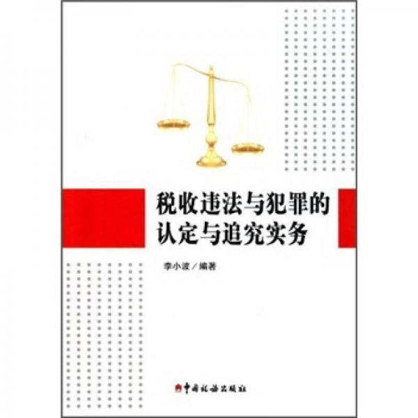 税收违法与犯罪的认定与追究实务