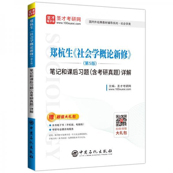 圣才教育:郑杭生社会学概论新修(第5版)笔记和课后习题(含考研真题)详解