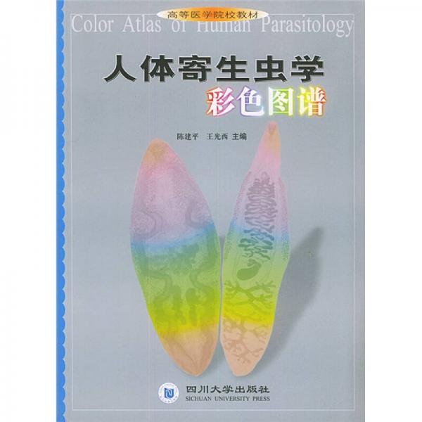 高等医学院校教材:人体寄生虫学彩色图谱