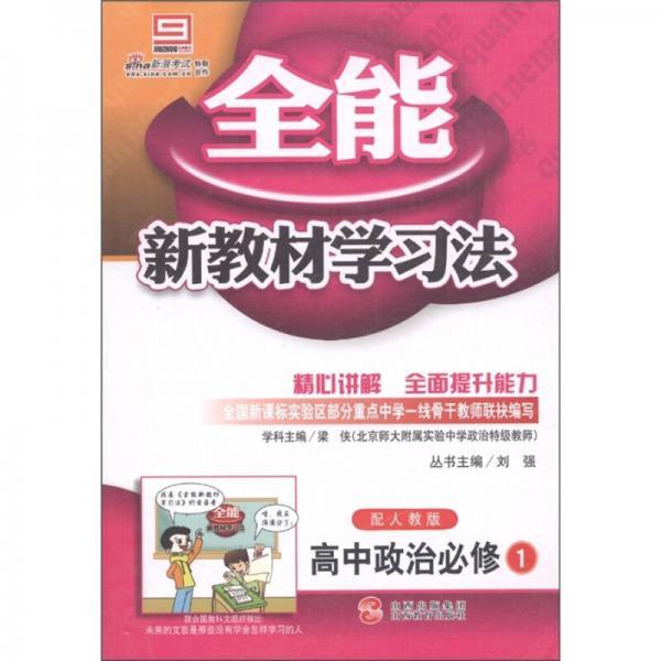 全能新教材学习法:高中政治(必修1)(配人教版)