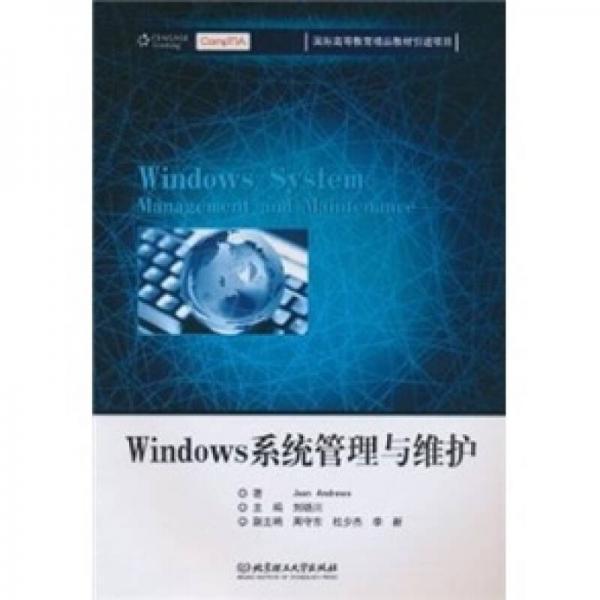 Windows系统管理与维护